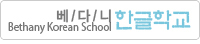 korean_school
